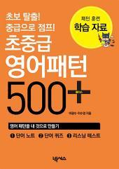 초중급 영어패턴 500+ 학습자료