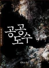 [세트] 공공도수 (전4권/완결)