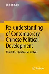Re understanding of Contemporary Chinese Political Development PDF