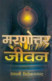 मरणोत्तर जीवन (Hindi Sahitya): Marnottar Jivan (Hindi Self-help)