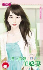史上最強美嬌妻~縱愛行凶之一: 禾馬文化紅櫻桃系列725