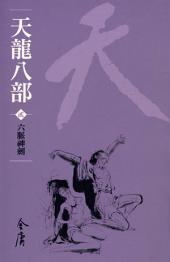 六脈神劍: 天龍八部2 (遠流版金庸作品集42)