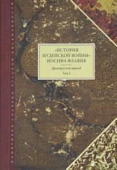 «История Иудейской войны» Иосифа Флавия. Древнерусский перевод: Том 1