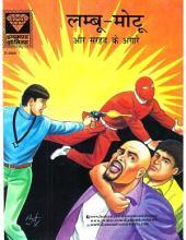 Lambu Motu Aur Sarhad Ke Angaarey Hindi