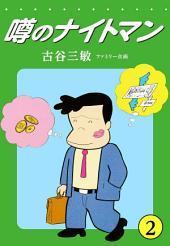 噂のナイトマン(2)