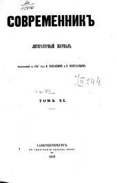 Современник: литературныфи и политический журнал, Том 40,Часть 1