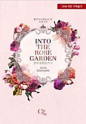 인투 더 로즈 가든(Into the Rose Garden). 합본(전3권+외전)