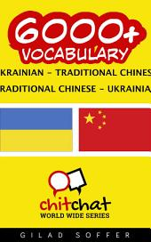 6000+ Ukrainian - Traditional Chinese Traditional Chinese - Ukrainian Vocabulary