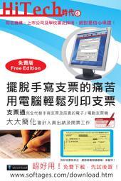Hi-Tech時代4:Print Cheque很Easy!用電腦輕鬆列印支票,從此擺脫手寫支票的痛苦!