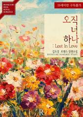 [세트] 오직 너 하나 : Lost In Love (전2권/완결)