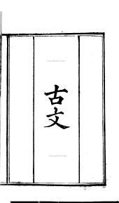尚書古文辨惑: 22卷, 目錄 : 2卷