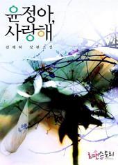 윤정아, 사랑해: 1권