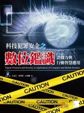 科技犯罪安全之數位鑑識-證據力與行動智慧應用: EU31309