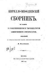 Кирилло-Мефодиевский сборник