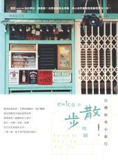 台灣街角小旅行: emico的散步地圖