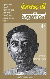 प्रेमचन्द की कहानियाँ - 44 (Hindi Sahitya): Premchand Ki Kahaniya - 44 (Hindi Stories)