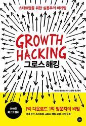 그로스 해킹: 스타트업을 위한 실용주의 마케팅