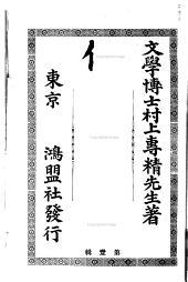仏教講論集: 第1輯, 第 1 巻