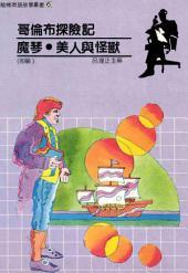 階梯英語故事~6哥倫布探險記: 萬人出版105