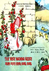 01 - The Wise Mamma Goose (Traditional Chinese): 聰明鵝媽媽(繁體)