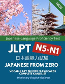 Japanese from Zero Vocabulary Builder Flash Cards Complete Kanji List N5 N1 Dictionary English Gujarati