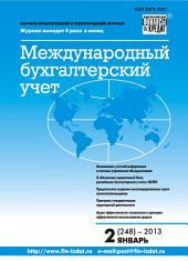 Международный бухгалтерский учет No 2 (248) 2013