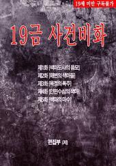 19금 사건비화 (19금 성인소설)