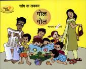 Sang Na Lavkar - Gol Gol: Madhav Chavan