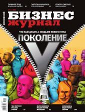 Бизнес-журнал, 2010/09: Москва