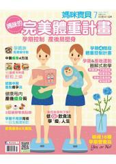 媽咪寶貝 7月號/ 2017 第200期 媽咪的完美體重計畫