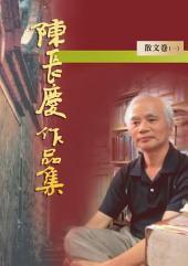 陳長慶作品集: 一九九六--二○○五. 散文卷