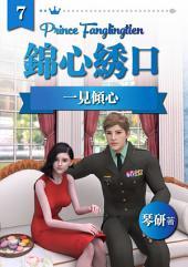 錦心綉口王子第1冊-心-現代王妃系列-亞洲版《決戰王妃》