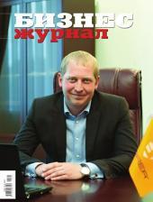 Бизнес-журнал, 2011/07: Тульская область
