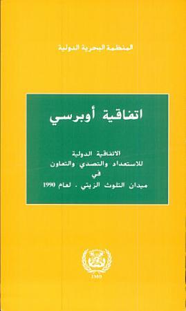 INTERNATIONAL CONVENTION ON OPRC  1990  1991 Arabic Edition PDF