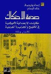 صدمة الاحتكاك: حكايات الارسالية الاميركية في الخليج والجزيرة العربية 1892-1925