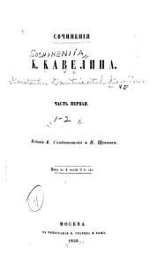 Сочиненія К. Кавелина: Объемы 1-2