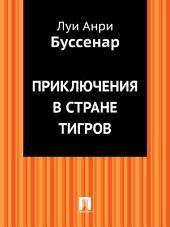 Приключения в стране тигров (в переводе Е.Н.Киселева)