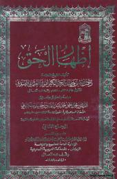 أفضل طبعة لكتاب (إظهار الحق) لرحمة الله الهندي في 4 مجلدات - 2