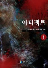 [무료] 아티팩트 1: 피의 복수