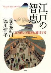 江戸の智恵: 「三方良し」で日本は復活する