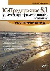 1С Предприятие 8,1 Учимся программировать на примерах, 4-е издание