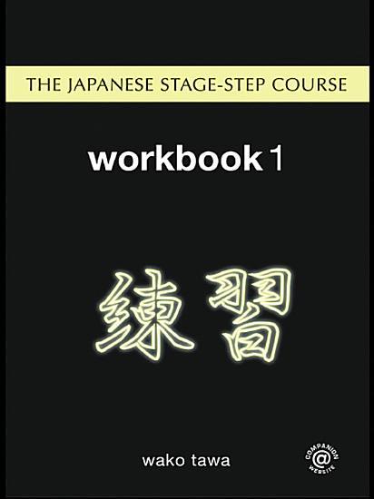 Japanese Stage Step Course  Workbook 1 PDF