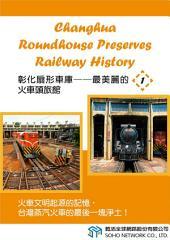 彰化扇形車庫── 最美麗的火車頭旅館/Changhua Roundhouse Preserves Railway History