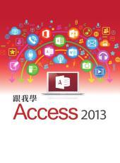 跟我學Access 2013 (電子書)