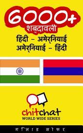 6000+ हिंदी - अर्मेनियाई अर्मेनियाई - हिंदी शब्दावली