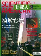 科學人(第4期/2002年6月號): SM004