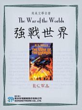 The War of the Worlds (強戰世界)
