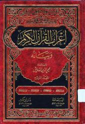 إعراب القرآن الكريم وبيانه ـ مج 4 - ج 13- ج 16، من الآية 54 من سورة يوسف إلى الآية 135 من سورة طه
