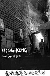 HONG KONG: 攝影集photobook