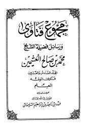 مجموع فتاوى ورسائل الشيخ محمد بن صالح العثيمين - ج 26 - الفقه 16 العلم